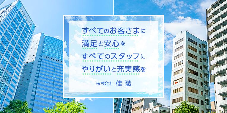名古屋市 ハウスクリーニング